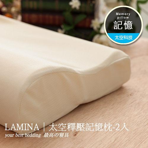 【LAMINA】太空釋壓記憶枕-2入