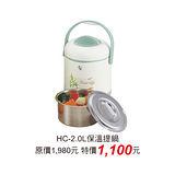 掌廚【保溫/保冰】保溫提鍋(HC-2.0L)