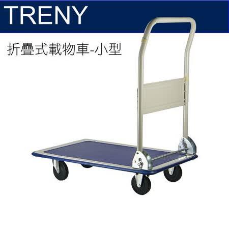 TRENY 折疊式載物車