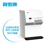 [賀眾牌]桌上型冰溫熱飲水機UW-672AW-1[無過濾器]