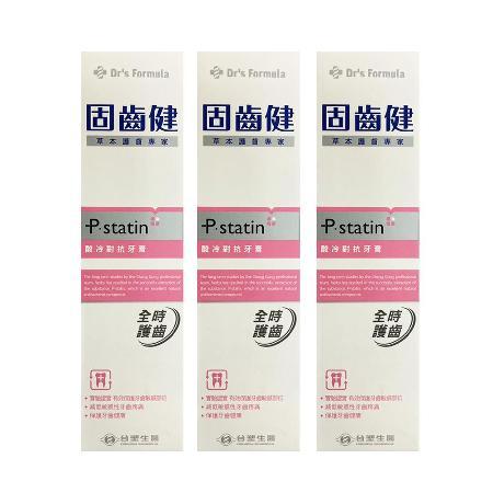 台塑生醫 固齒健 酸冷對抗牙膏3條