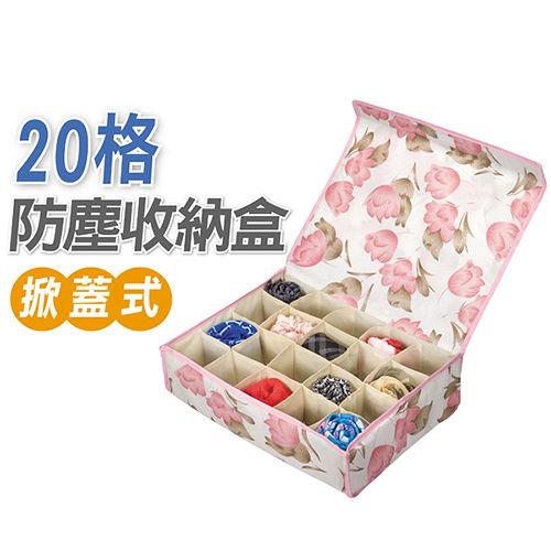 20格 小物收納箱 (花色隨機)