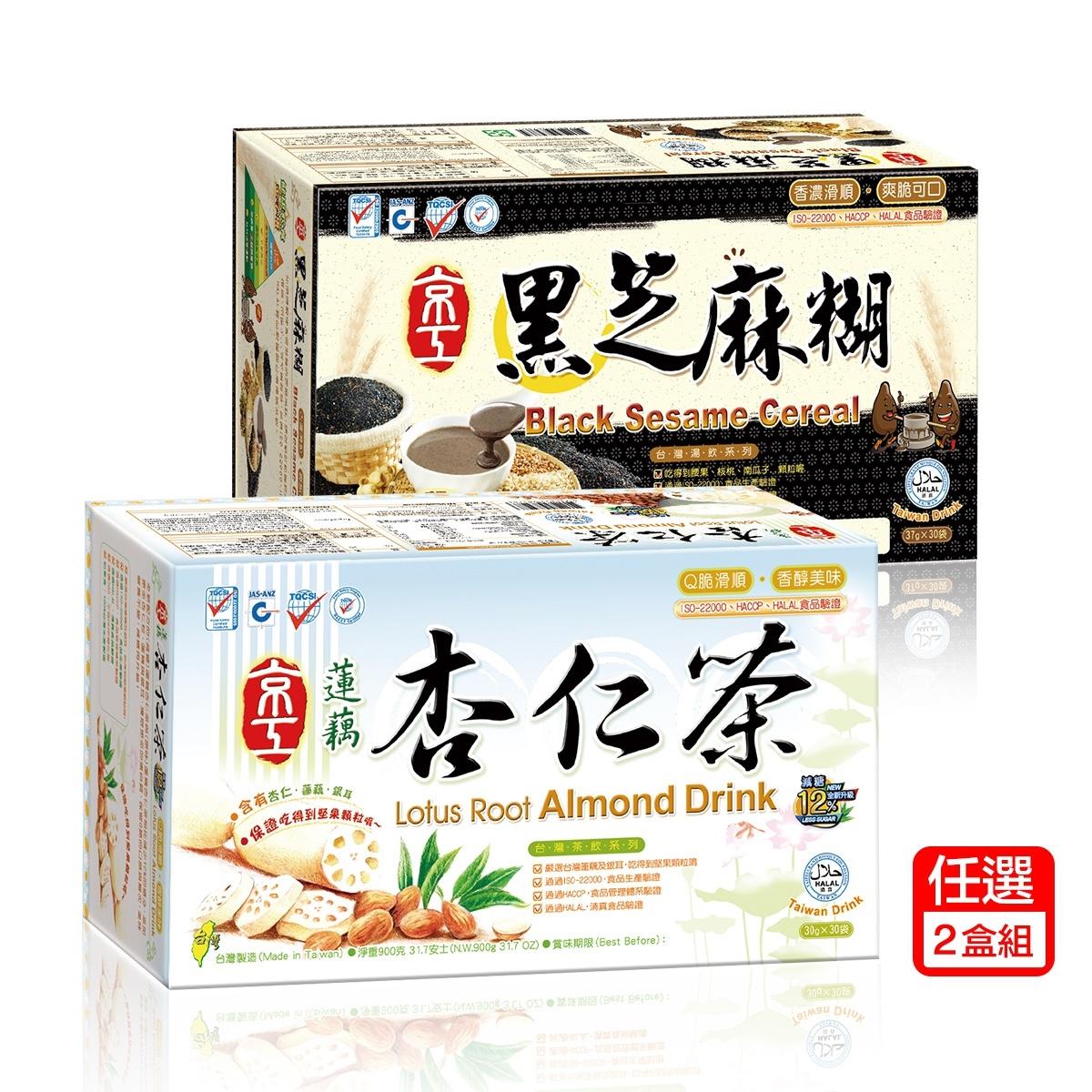 【京工】30入商品 超值任選2盒