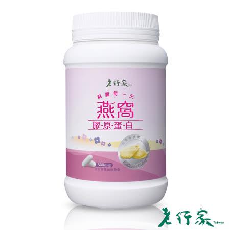 【老行家】 燕窩膠原蛋白(600顆/瓶)