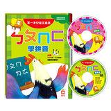 【幼福】ㄅㄆㄇㄈ學拼音 第一本兒童正音書(附DVD、CD)