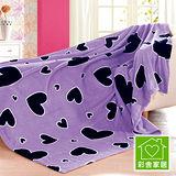 【彩舍家居-水漾心】高級拉舍爾細絨保暖毛毯-紫色