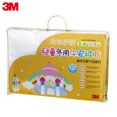 3M-可水洗烘乾 兒童午安被被胎