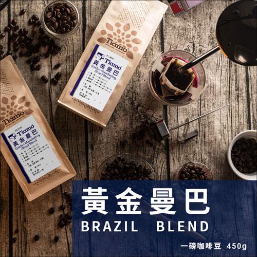 Tiamo 咖啡豆【黃金曼巴】一磅(450g)*1入 HL0616