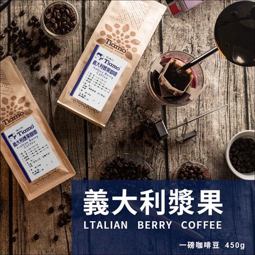 Tiamo 咖啡豆【義大利漿果】一磅(450g)*1入 HL0539