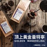 Tiamo 咖啡豆【頂上黃金曼特寧】一磅(450g)*1入 HL0541
