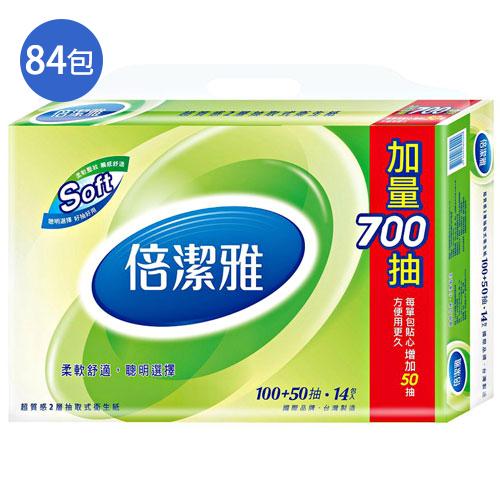 倍潔雅超質感抽取式衛生紙150抽*84包(箱)