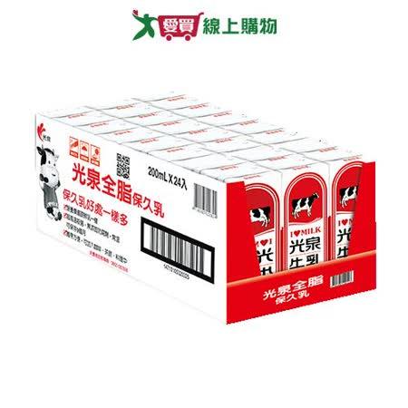 光泉全脂牛乳200ML*24