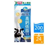 福樂保久乳-高鈣低脂牛乳200mlx24入/箱