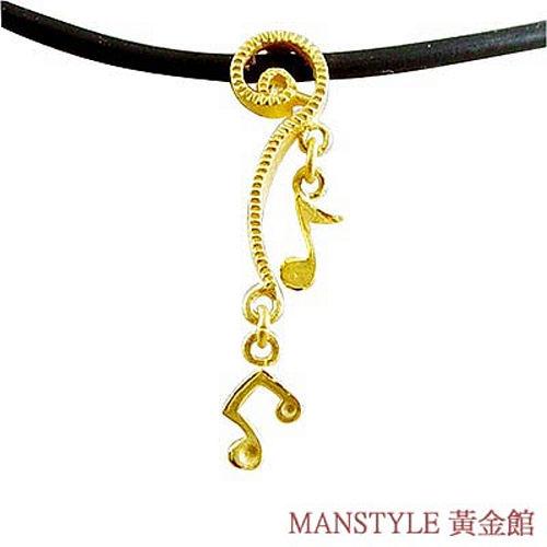 Manstyle「愛的樂章」黃金墜 (約0.31 錢)