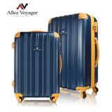 【法國 奧莉薇閣】繽紛系24+28吋二件組彩妝玩色風輕量行李箱