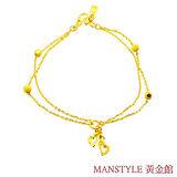 Manstyle「最初的愛情」黃金手鍊 (約1.09錢)