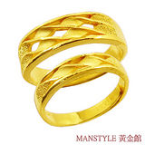 Manstyle「如膠似漆」黃金對戒 (約2.41錢)