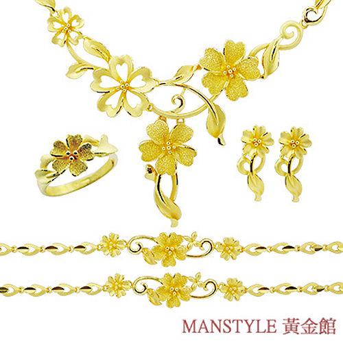 Manstyle 韶華 黃金套組 (約18.46錢)