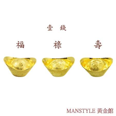 Manstyle 福祿壽黃金元寶三合一珍藏版 (1錢x3)