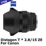 蔡司 Zeiss Distagon T * 2.8/15 ZE(公司貨) For Canon.-送LP1拭鏡筆