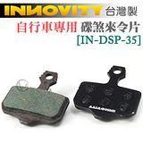 INNOVITY 台灣製 自行車專用 有機材質 碟煞來令片 [IN-DSP-35]