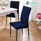 格藍傢飾-摩登時尚萬用魔術椅套(寶藍)