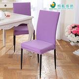 格藍傢飾-摩登時尚萬用魔術椅套(優雅紫)