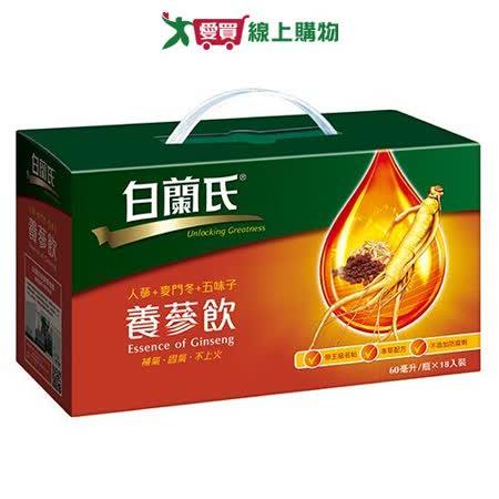 白蘭氏養蔘飲60g x18入