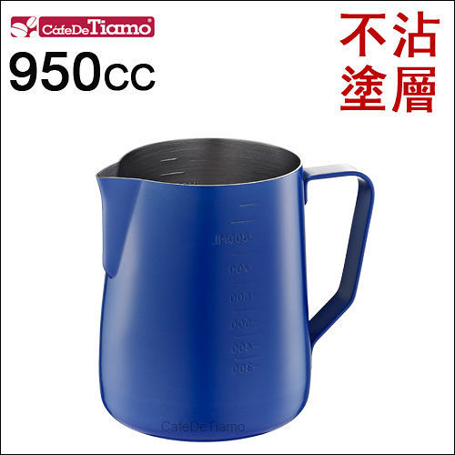 Tiamo 1326 不沾塗層拉花杯(內外刻度)-藍色 950cc (HC7088 BU)