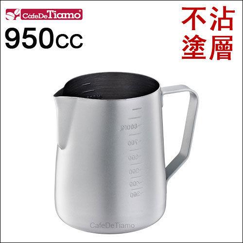 Tiamo 1326 不沾塗層拉花杯(內外刻度)-灰色 950cc (HC7088 GR)