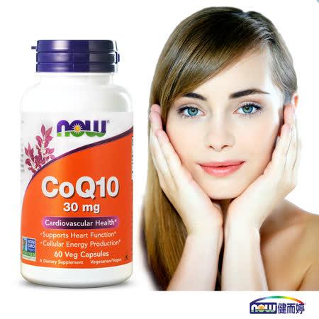 NOW健而婷-CoQ10膠囊食品(60顆/瓶)