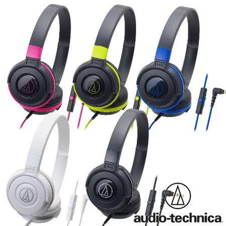 鐵三角 ATH-S100iS 可折疊式頭戴耳機