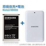 SAMSUNG Galaxy Note3 N9000 原廠座充+原廠電池 充電組合