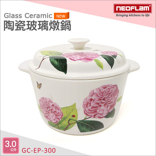韓國NEOFLAM 陶瓷玻璃燉鍋~3公升 GC~EP~300
