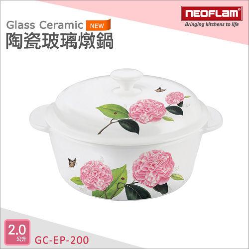 韓國NEOFLAM 陶瓷玻璃燉鍋~2公升 GC~EP~200