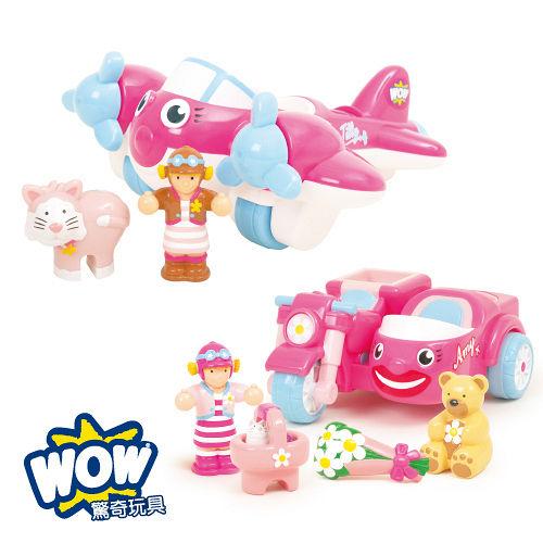 英國【WOW Toys 驚奇玩具】 陽光探險組