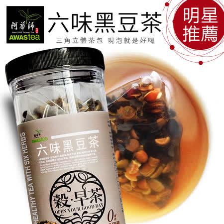 阿華師茶業 穀早茶 六種健康茶(15gx30包)
