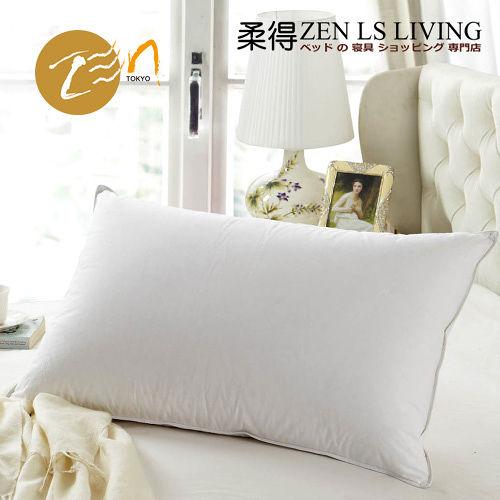 【柔得寢飾】ZEN 台灣精製 100%純棉 10D/90F天然水鳥羽絨枕 ZP119 (一對)