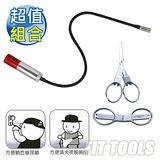 【良匠工具】強力吸鐵高亮度白光LED蛇燈+不鏽鋼折合剪刀超值組!