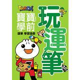 【風車圖書】玩運筆-Food超人寶寶學前字母學習遊戲(購物車)