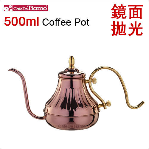 Tiamo 1301 皇家壺-玫瑰金 500ml (HA8574)
