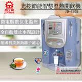 【晶工牌】節能光控溫熱全自動開飲機 JD-4205