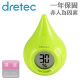 【日本DRETEC】水滴型電子溼度計-綠