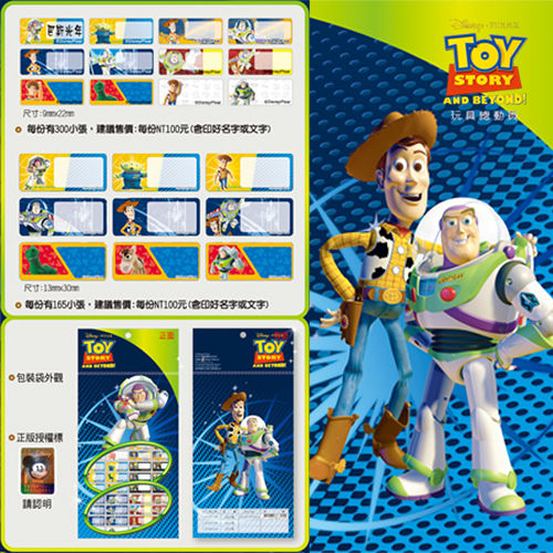 【DISNEY】玩具總動員 卡通姓名防水貼紙