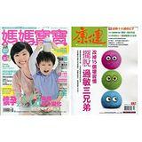 【兩刊合訂】媽媽寶寶-月刊(1年12期)+康健-月刊(1年12期)