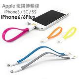 Apple iPhone 5/5S、6/6plus Lightning 磁鐵扁線 繽紛傳輸充電線