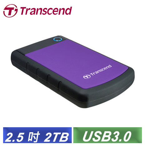 創見 StoreJet 25H3P 2TB USB3.0 2.5吋防震行動硬碟 (TS2TSJ25H3P)-【送HDD硬殼保護套】