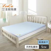 LooCa吸濕排汗 5cm天然乳膠床墊-單人