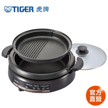 TIGER虎牌 3.5L多功能鐵板萬用電火鍋