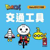【風車圖書】交通工具-FOOD超人Baby認知方塊書(購物車)